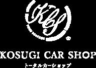 浜松市の車の販売、車検、整備は小杉自動車へ|トータルカーショップ-KUSUGI CAR SHOP